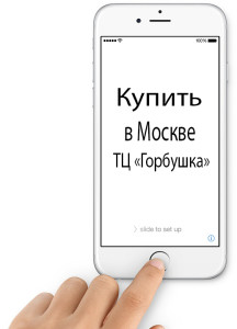 Купить iPhone6/6plus в Москве